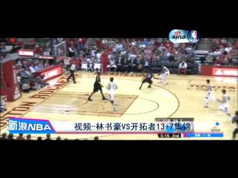 Jeremy lin full highlights//13pts&7rebs// vs Portland Trail Blazers//11-03-2012