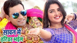 Dinesh Lal निरहुआ का सबसे हिट गाना - Aamrapali - Sanwan Me - Superhit Film - SIPAHI Movie Songs 2017