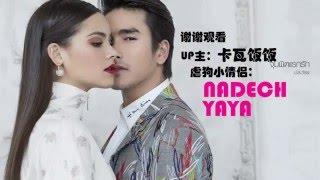 Video MV【 nadech yaya】Companionship is the longest love confession download MP3, 3GP, MP4, WEBM, AVI, FLV Mei 2018
