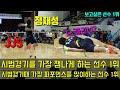 국내에서 시범경기를 가장 재미나게하는 선수 1위 이자 가장 보고싶은 선수 1위 코트 위의 작은거인 정재성선수 와 삼성전기의 시범경기 - Jung Jae Sung Event Game