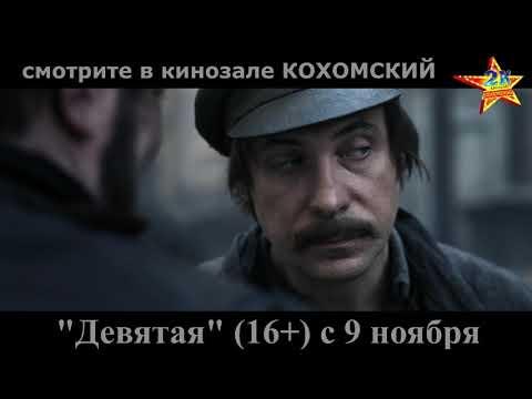 """К/ф """"Девятая"""" (16+) смотрите в кинозале КОХОМСКИЙ с 7 ноября"""
