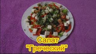 Салат Греческий вкусные праздничные салаты на день рождения 23 февраля 8 марта