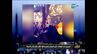 آخر النهار | تامر أمين لأول مرة يعرض فيديو المطربة شيرين و هي تسيء لمصر في حفل رأس السنة!