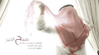 شيلة صباح الخير [ صباح الخير من قلب صباحه ] خالد الشليه