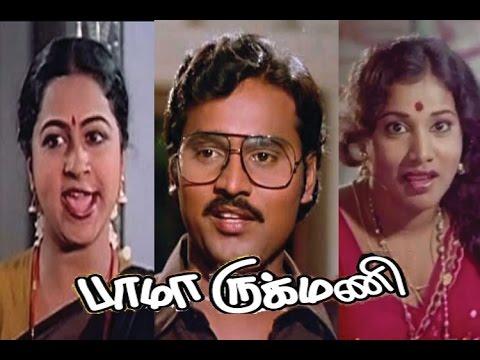 Bhama Rukmani | Tamil Super Hit Comedy Movie | K.Bhagyaraj,Raadhika,Praveena,Nagesh | Full Movie