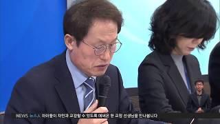 """2020.01.02 선거교육 나서는 서울교육청 """"올바른…"""