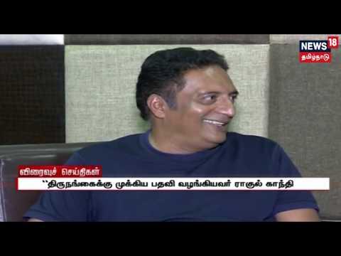 Today's Top Express 18 News | News 18 Tamilnadu | 11.01.2019