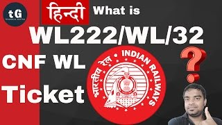 Hindi | What is Waitng List - Confirm Waiting List ticket | Technical Guptaji thumbnail