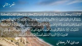 سورة البقرة كاملة بصوت الشيخ عبدالولي الأركاني.