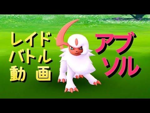 違い ポケモン レイド 色 go