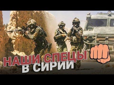 Работа российских спецподразделений
