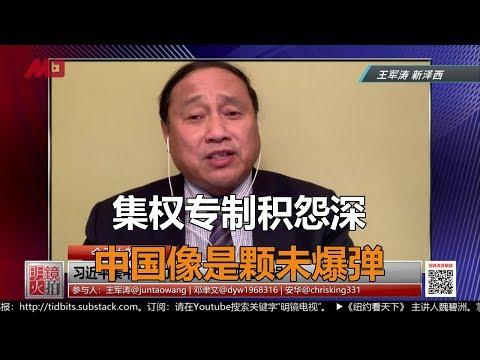 王军涛:集权专制积怨深,中国像是颗未爆弹