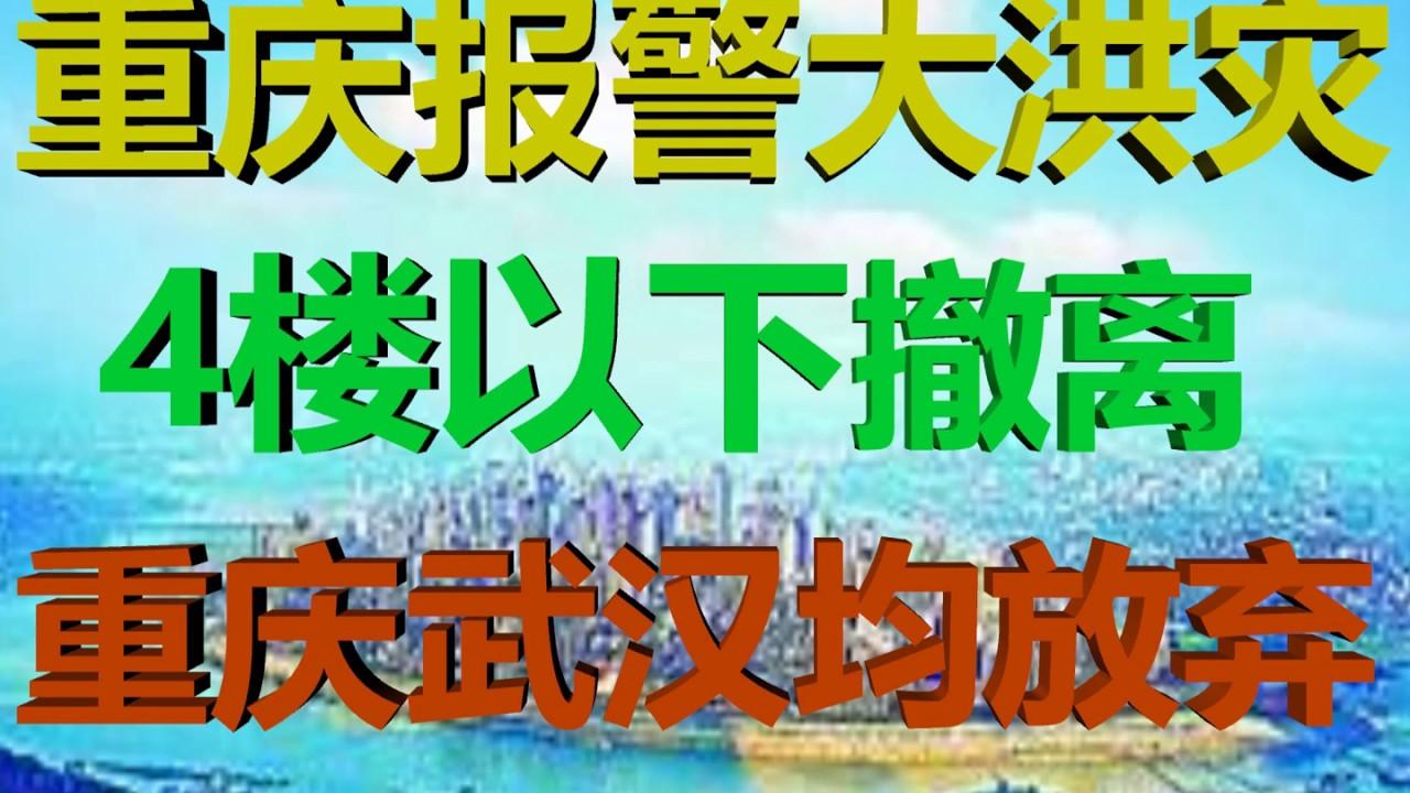 冷山时评:4楼以下撤,重庆官方报警大洪灾!武汉重庆或均被放弃!(20200702第235期)