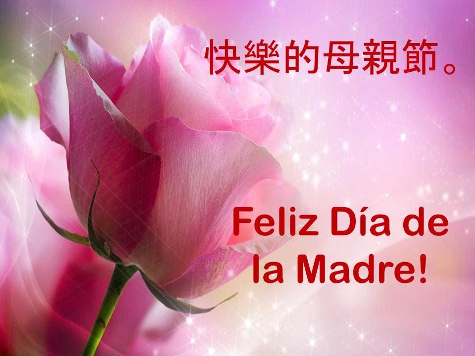 Feliz Dia De La Madre Tia Frases Bonitas Imagenes Youtube