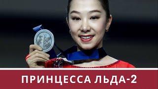 Принцесса льда 2 Элизабет Турсынбаева QazSport