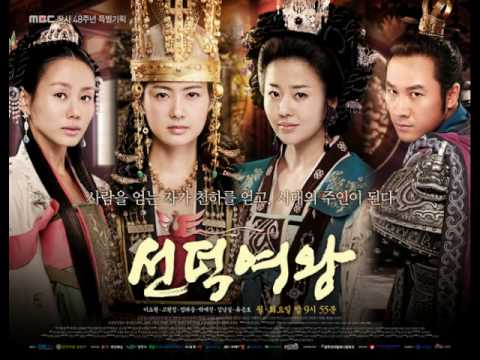 Queen Seon Duk ost Main