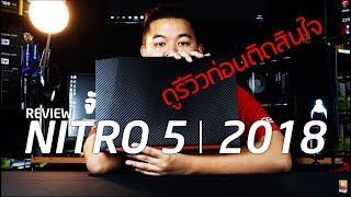 Review ACER NITRO 5 - 2018 สเปคแรง สวย 20,000 กลางๆ GTX1050Ti+i5 8300H...ดูรีวิวก่อนตัดสินใจ