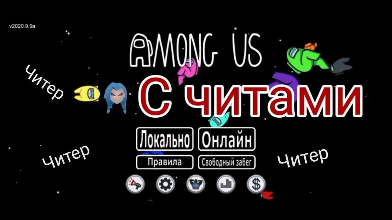 among us с читами apk