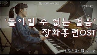 장화홍련OST- 돌이킬 수 없는 걸음 (피아노 연주:행복한 예술가)