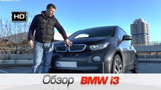 Тест BMW i3 , авто из Германии