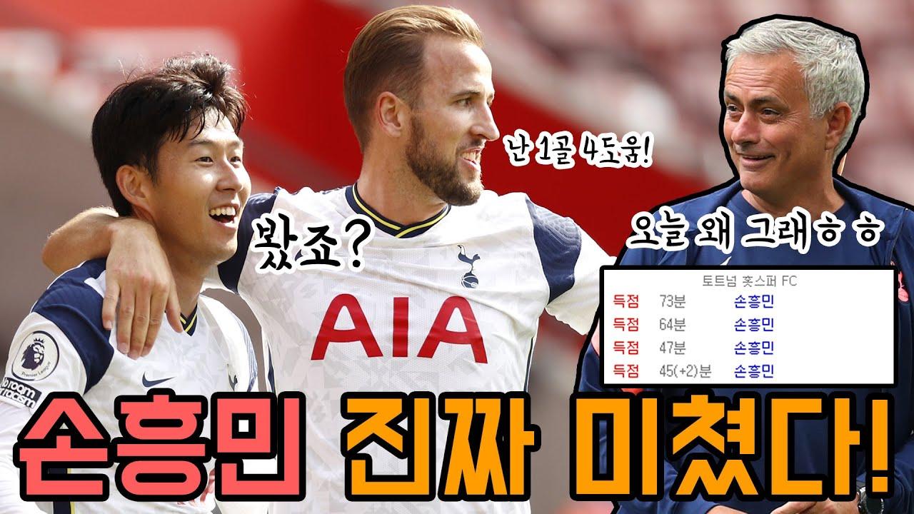 '4골은 최초!' 손흥민, 평점 10점 만점 싹쓸이! 현지 평가는?