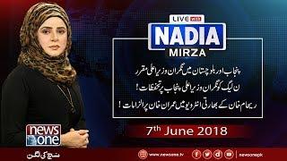 Live with Nadia Mirza   7-June-2018   lt Gen Amjad shoaib   Ammar Masood   Muhammad Afzal khan  