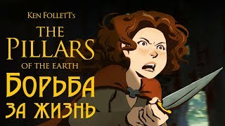 Ken Follett's The Pillars of the Earth - Прохождение игры #15 | Борьба за жизнь