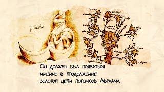 Мир до появления Пророка Мухаммада (мир ему)