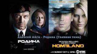 Алексей Айги - Родина (Главная тема, 2015)