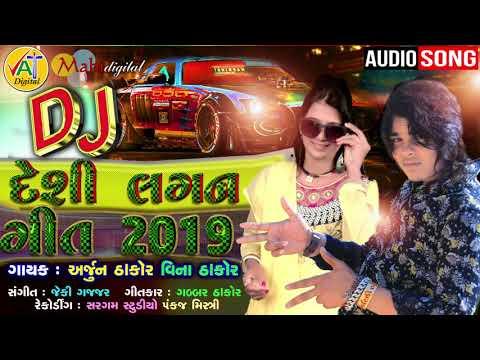 Dj Deshi Lagan Geet 2019 _ Arjun Thakor New Song | Vina Thakor New Lagan Geet | Gabbar Thakor