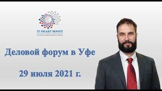 Уфа встречает IT Smart Money - семинар 29 июля 2021 г.