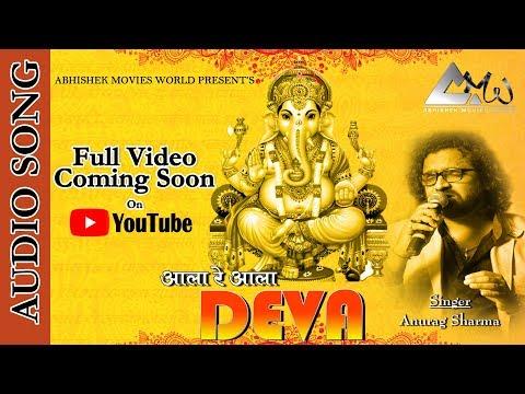 आला रे आला देवा | AALA RE AALA DEVA | GANPATI SONG | ANURAG SHARMA | MUSIC:SURAJ MAHANAND |
