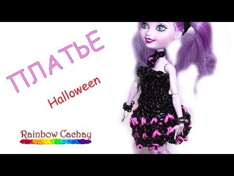Плетение платья для куклы на Хэллоуин из резинок Rainbow Loom Bands. Cachay.video