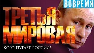 ВОЙНА ОТКЛАДЫВАЕТСЯ! Путину хватило угроз. Итоговая программа.