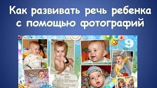 Как развивать речь ребенка с помощью фотографий
