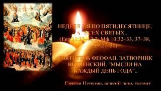 Смотреть видео 7 таинств церкви