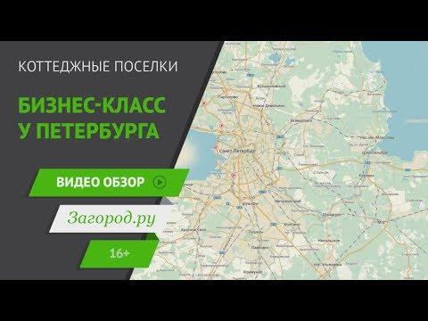 Коттеджные поселки бизнес-класса у Петербурга. Новостройки Санкт-Петербурга и Ленинградской области