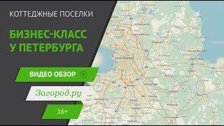 """видео Коттеджный поселок """"Онегин-парк"""""""