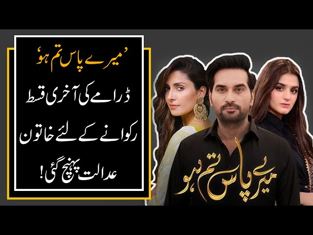 Petition Filed in Lahore Court Against 'Mere Paas Tum Ho' Last Episode | 9 News HD