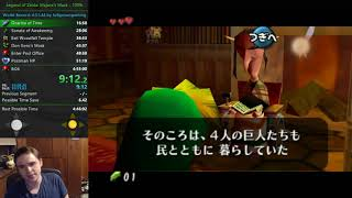 Majora's Mask 100% Speedrun in 4:51:31 (Current World Record)