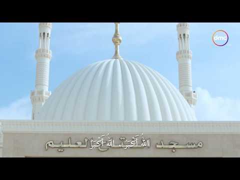 الأذان يُرفع من مسجد الفتاح العليم بالعاصمة الإدارية