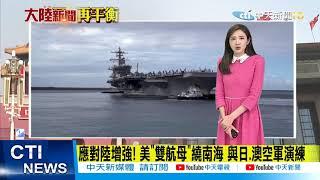 【大陸新聞再平衡】20210214 春節到了.印軍撤了!美國「雙航母」續留南海挑釁陸?
