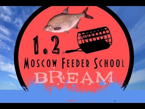 """Moscow Feeder School """"Ловля леща"""" 1.2(Московская фидерная школа)"""