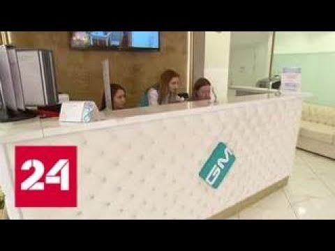 Бесплатная диагностика заманила москвичей в кредитный капкан - Россия 24