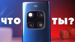 УДЕЛАЛ ВСЕХ? - Знакомство с Huawei Mate 20 Pro