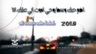 Ali 3arnoos - Adoum Hobak (Official Audio) | علي عرنوص - اضم حبك