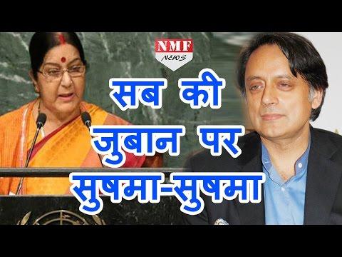 Naredra Modi से लेकर Shashi Tharoor तक सबने की Sushma Swaraj की तारीफ