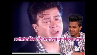 Download Video বাংলা ডিজে গান শাকিব খানের তোমার দিল কি দয়া হয় না MP3 3GP MP4