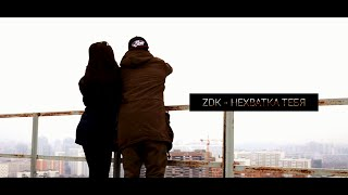 ZDK - Нехватка Тебя