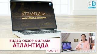 """ВИДЕО ОБЗОР фильма """"АТЛАНТИДА"""". Часть 1"""